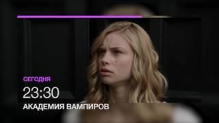 """""""Академия вампиров"""" на НТК 17 июня в 23.00 (анонс)"""