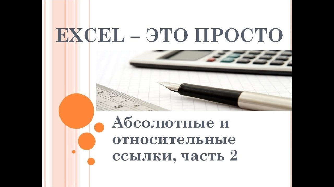 Ввод формул в Excel: абсолютные и относительные ссылки, часть 2