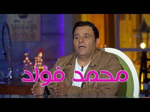 برنامج تلاتة في واحد الحلقة 5 ( محمد فؤاد )