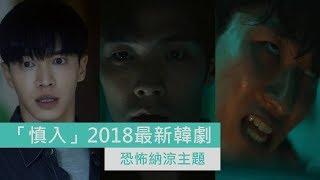 「慎入」2018秋季最新韓劇 - 恐怖納涼主題