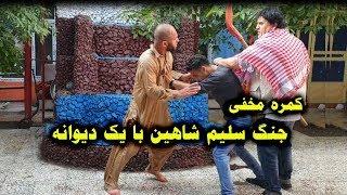 کمره مخفی - جنگ سلیم شاهین با کریم اسیر و یک دیوانه