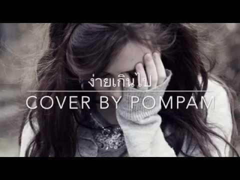 ง่ายเกินไป | COVER BY POMPAM