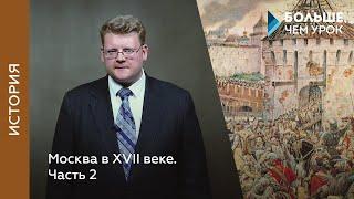 видео Москва – столица России XVI-XVII вв. / Музей Москвы