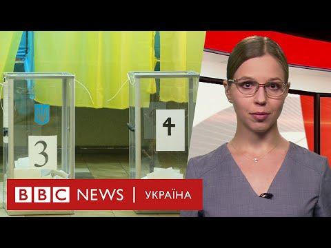 Місцеві вибори під час карантину: як голосуватимуть українці? Випуск новин 23.10.2020