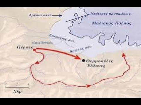 Ancient Greek Wars - Battle of Thermopylae