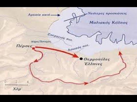 Ancient Greek Wars - Battle of Thermopylae