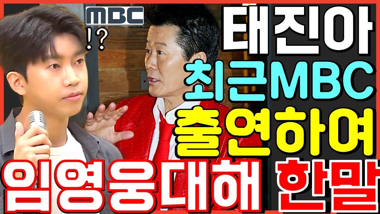 임영웅 대해 태진아 최근 MBC 지상파 방송에서 이런말 한 진짜이유? 서울에 히어로 벤치까지 탄생! 별빛같은 나의사랑아 뽕뉴스