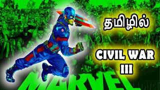 Civil war (Marvel Comics)(Avengers, Fantastic Four, Daredevil, Cable) Explained in Tamil-3- தமிழில்