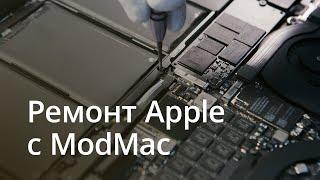 Ремонт Apple: спросите ModMac(С сегодняшнего дня сервисный центр ModMac и Appleinsider.ru начинают новый проект, в котором мы регулярно будем отвеч..., 2015-09-30T10:00:02.000Z)