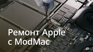 видео сервисный центр apple