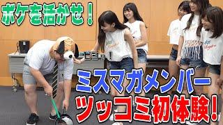 ボケ」とセットになっているバラエティスキルといえば、そう「ツッコミ」! タイムマシーン3号・関太が連発する「モノボケ」に、ミスマガ...