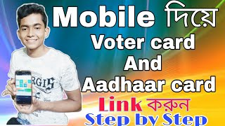 Voter card and Aadhaar card Link, Mobile দিয়ে, only 5 Minutes,