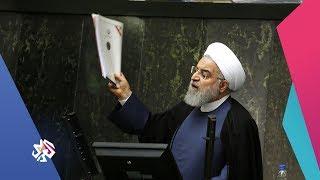 الساعة الأخيرة│إيران .. خطاب روحاني