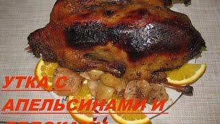 РОЖДЕСТВЕНСКАЯ УТКА С АПЕЛЬСИНАМИ И ЯБЛОКАМИ CHRISTMAS duck with oranges and apples