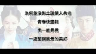 Female Doctor Ming Concubine Biography Theme Song Lyrics Menglihua He Yanshi TVB Theme Song