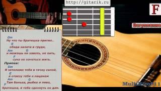 Как играть на гитаре Макс Корж - Мотылек