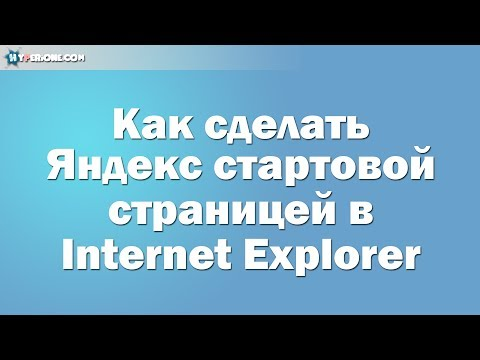 Как Яндекс сделать домашней страницей в IE