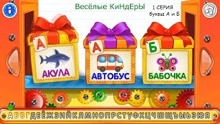 Алфавит русский для детей учим алфавит мультик игра