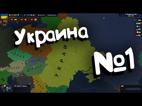 Age of Civilization 2 (Украина). №1.