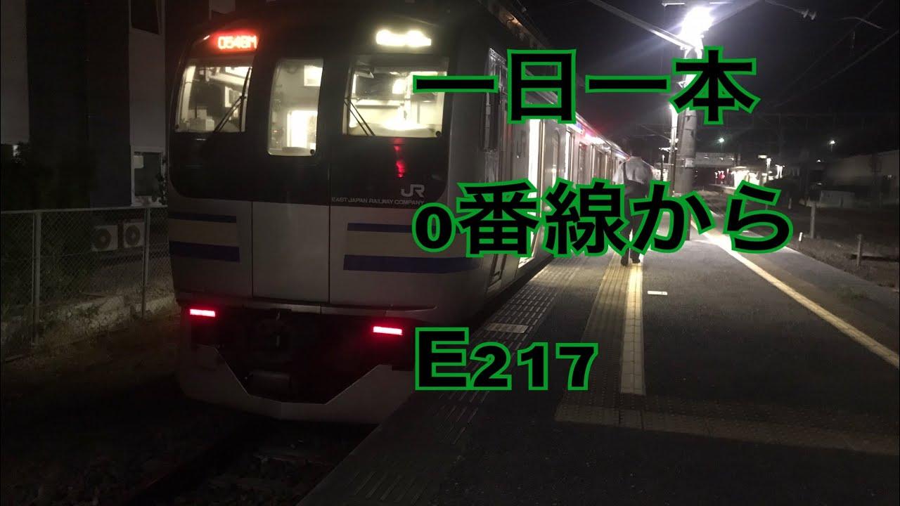 【一日一本のみ】鹿島線E217系 佐原駅0番線発車