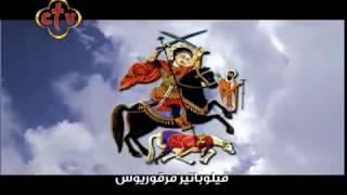 مديح القديس فيلوباتير مرقوريوس أبو سيفين
