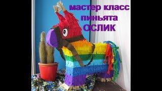 пиньята ОСЕЛ своими руками. DIY Donkey Pinata