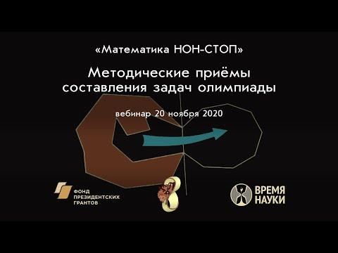 Методические приёмы составления задач олимпиады «Математика НОН-СТОП»