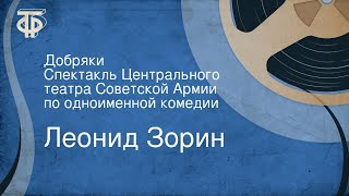 Леонид Зорин. Добряки. Спектакль Центрального театра Советской Армии по одноименной комедии