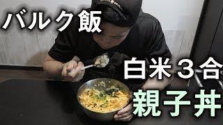【食トレ】白米3合の親子丼を作って食べる【バルク飯】