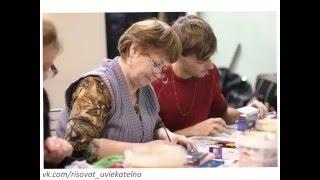 Видео зарисовки с мастер-класса Юлии Ромас по правополушарной живописи