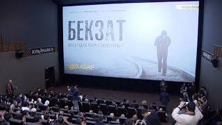 Как оценили фильм «Бекзат» родители олимпийского чемпиона
