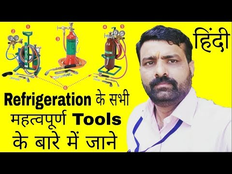Refrigeration Latest Important Tools In Hindi