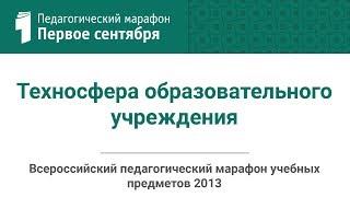 Павел Чеботарев. Техносфера образовательного учреждения(студия ИД