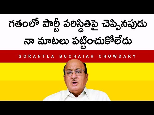 Gorantla Butchaiah Chowdary Rebellion-Telugu Politics Today-Aug132019