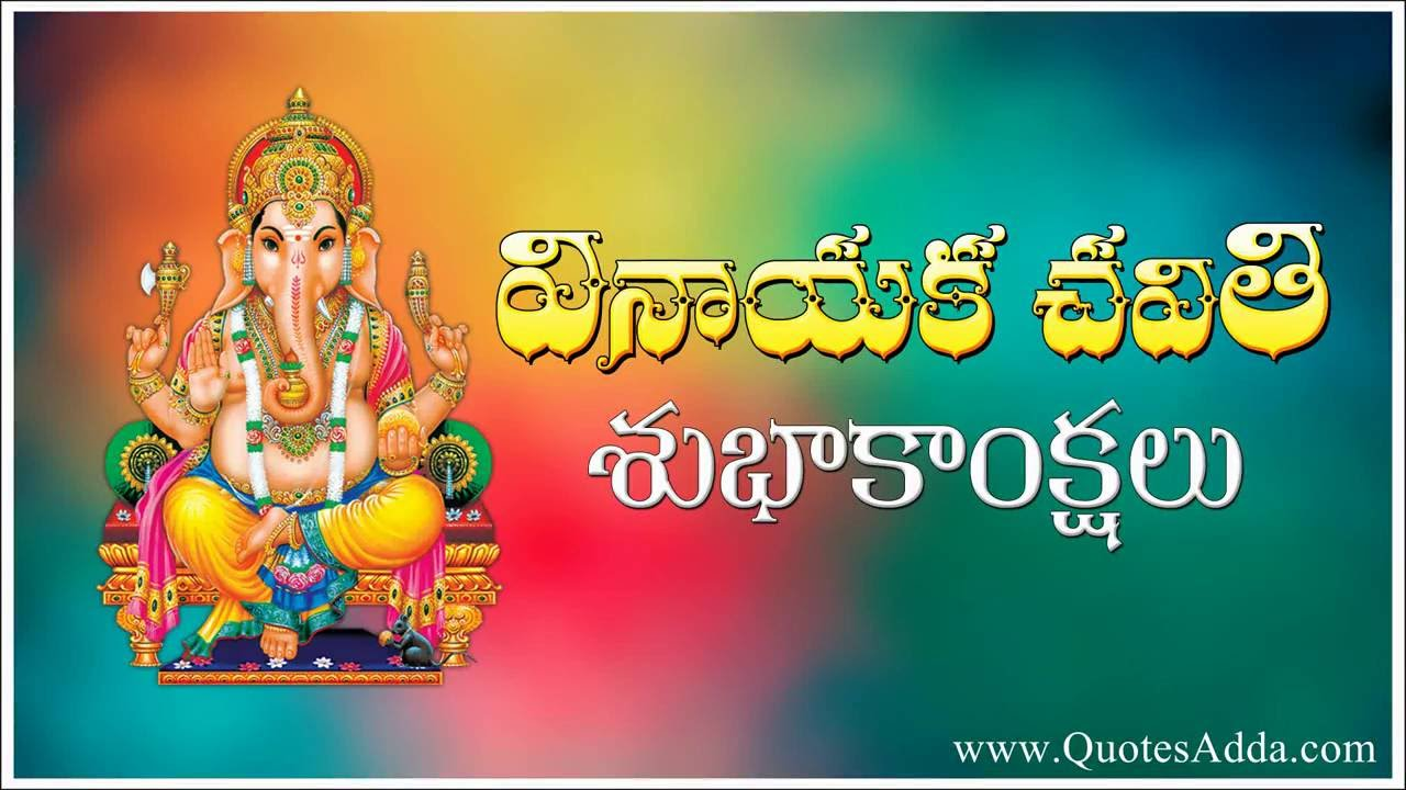 Happy vinayaka chavithi telugu wishes quotes greetings quotesadda happy vinayaka chavithi telugu wishes quotes greetings quotesadda youtube m4hsunfo Gallery