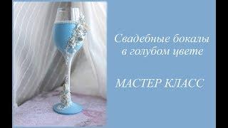DIY Свадебные бокалы в голубом цвете своими руками/бокалы для свадьбы мастер класс