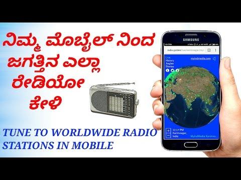 Play Any Radio Stations of World on Mobile || Tech Guru Kannada