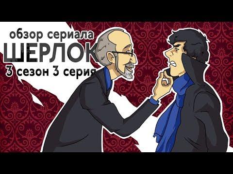 IKOTIKA – Шерлок. сезон 3 серия 3 (обзор сериала)