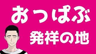おっぱぶ発祥の地【刑務所の噂話】