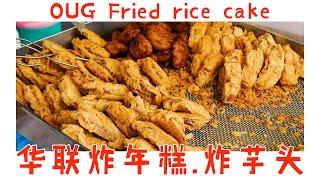 吉隆坡華聯花園必吃炸年糕 . 炸芋頭 Kuala Lumpur OUG Fried rice cake