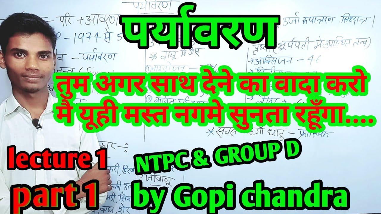 पर्यावरण।। Environment।।Railway NTPC & GROUP D Exam।। current affairs