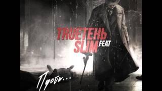 Slim ft. TRUEтень - Пусть (2014)