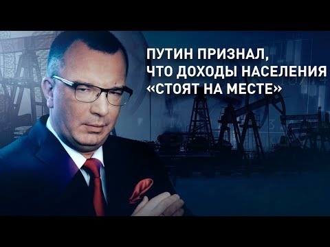 Путин признал, что доходы населения «стоят на месте»