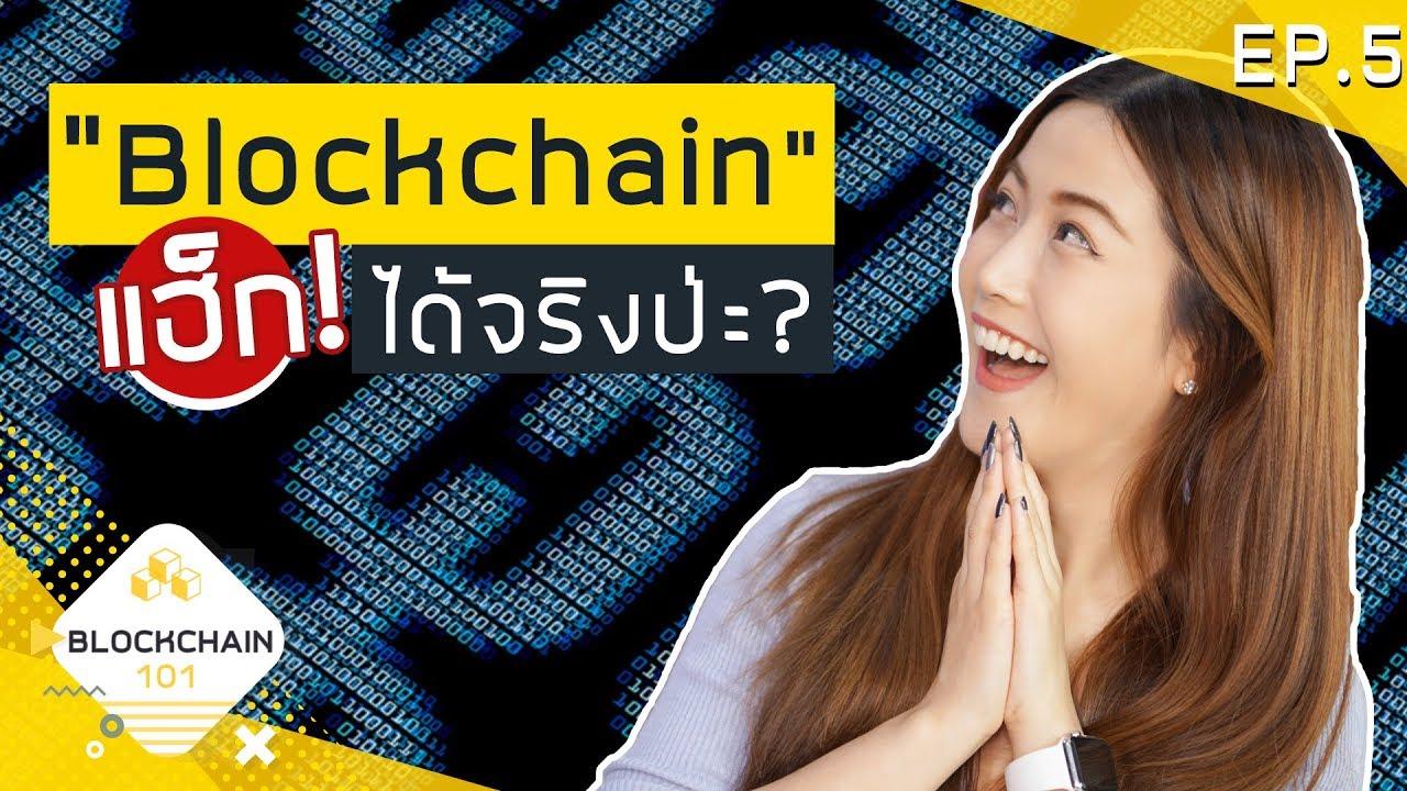 EP.5 Blockchain แฮ็ก! ได้จริงป่ะ? | เฟื่องลดา