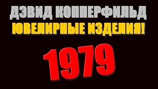 Дэвид Копперфильд - Ювелирные изделия (1979)
