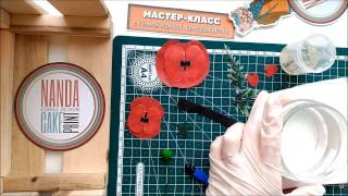 How to Make Wafer Paper Poppy Flowers