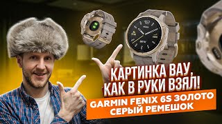 GARMIN FENIX 6S SAPPHIRE ЗОЛОТИСТЫЙ С СЕРЫМ КОЖАНЫМ РЕМЕШКОМ LIGHT GOLD-TONE GRAY LEATHER! FULL HD