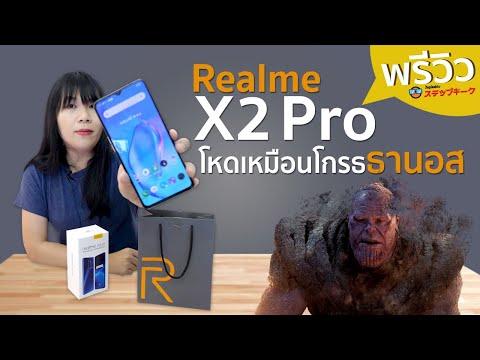 พรีวิว Realme X2 Pro เครื่องศูนย์ไทย Snap855  RAM 12GB จอ 90Hz โหดยิ่งนัก - วันที่ 19 Nov 2019