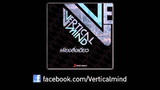 official-audio-vertical-mind-เพียงสิ่งเดียว