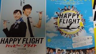 ハッピーフライト B 2008 映画チラシ 2008年11月15日公開 【映画鑑賞&...